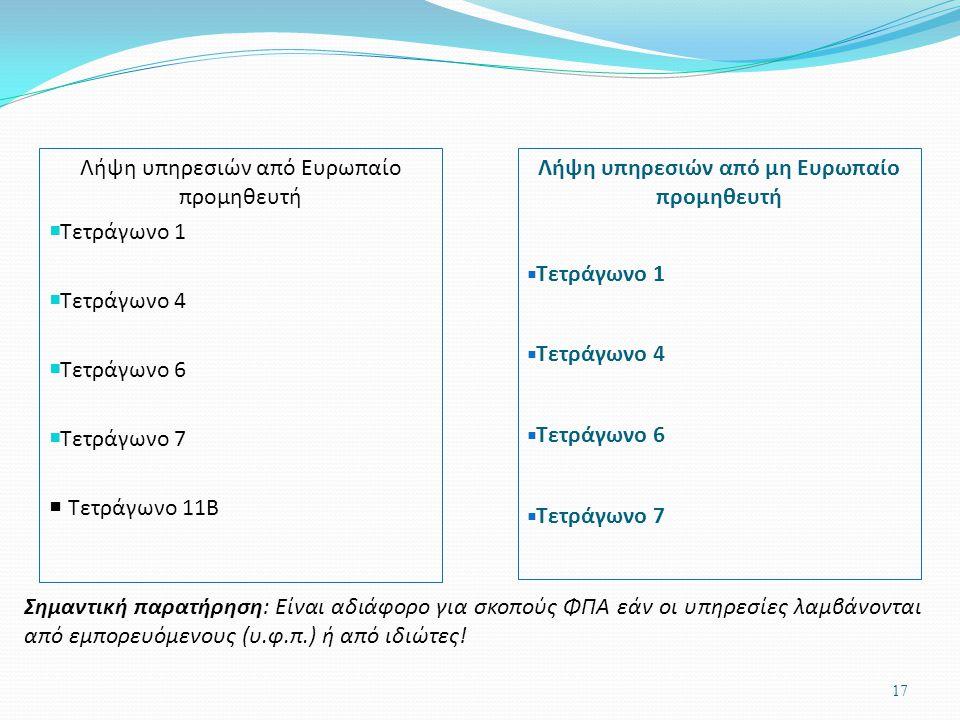 Λήψη υπηρεσιών από Ευρωπαίο προμηθευτή  Τετράγωνο 1  Τετράγωνο 4  Τετράγωνο 6  Τετράγωνο 7  Τετράγωνο 11Β 17 Λήψη υπηρεσιών από μη Ευρωπαίο προμη