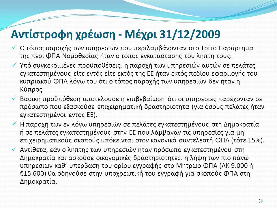 Αντίστροφη χρέωση - Μέχρι 31/12/2009 Ο τόπος παροχής των υπηρεσιών που περιλαμβάνονταν στο Τρίτο Παράρτημα της περί ΦΠΑ Νομοθεσίας ήταν ο τόπος εγκατά