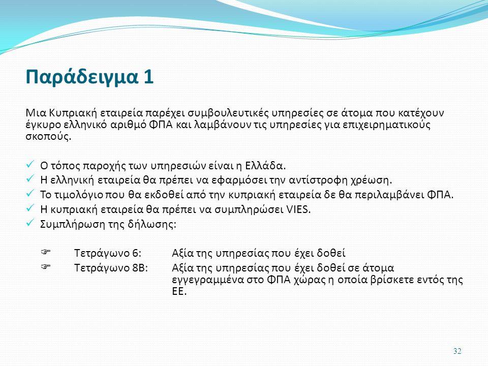 32 Παράδειγμα 1 Μια Κυπριακή εταιρεία παρέχει συμβουλευτικές υπηρεσίες σε άτομα που κατέχουν έγκυρο ελληνικό αριθμό ΦΠΑ και λαμβάνουν τις υπηρεσίες γι