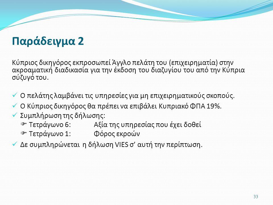 33 Παράδειγμα 2 Κύπριος δικηγόρος εκπροσωπεί Άγγλο πελάτη του (επιχειρηματία) στην ακροαματική διαδικασία για την έκδοση του διαζυγίου του από την Κύπ