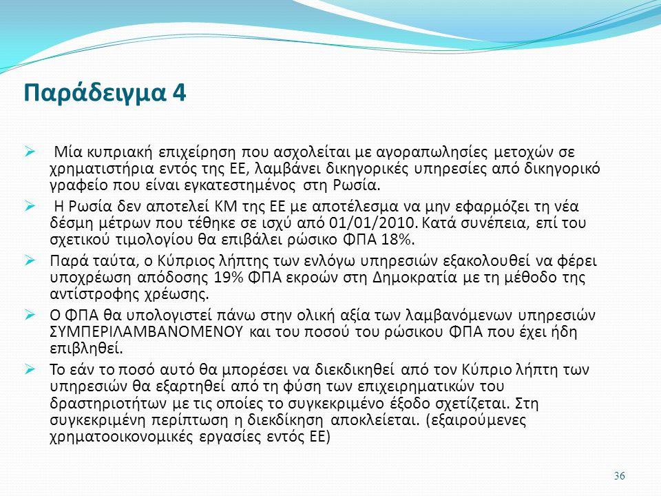 36 Παράδειγμα 4  Μία κυπριακή επιχείρηση που ασχολείται με αγοραπωλησίες μετοχών σε χρηματιστήρια εντός της ΕΕ, λαμβάνει δικηγορικές υπηρεσίες από δι