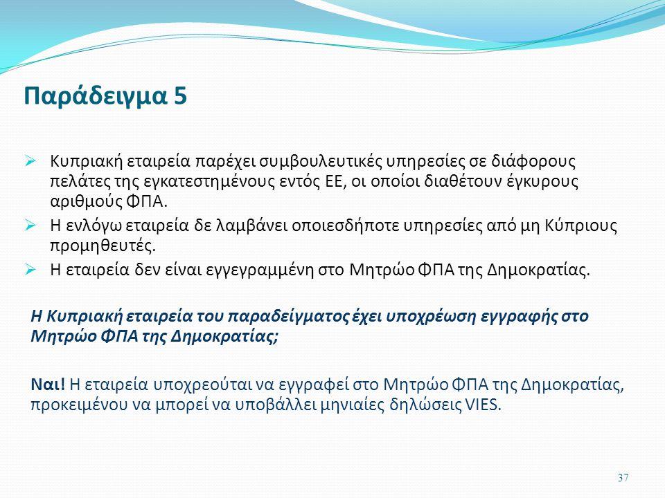 37 Παράδειγμα 5  Κυπριακή εταιρεία παρέχει συμβουλευτικές υπηρεσίες σε διάφορους πελάτες της εγκατεστημένους εντός ΕΕ, οι οποίοι διαθέτουν έγκυρους α