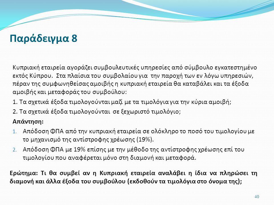 40 Παράδειγμα 8 Κυπριακή εταιρεία αγοράζει συμβουλευτικές υπηρεσίες από σύμβουλο εγκατεστημένο εκτός Κύπρου. Στα πλαίσια του συμβολαίου για την παροχή