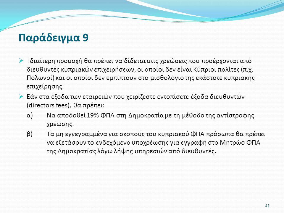Παράδειγμα 9  Ιδιαίτερη προσοχή θα πρέπει να δίδεται στις χρεώσεις που προέρχονται από διευθυντές κυπριακών επιχειρήσεων, οι οποίοι δεν είναι Κύπριοι