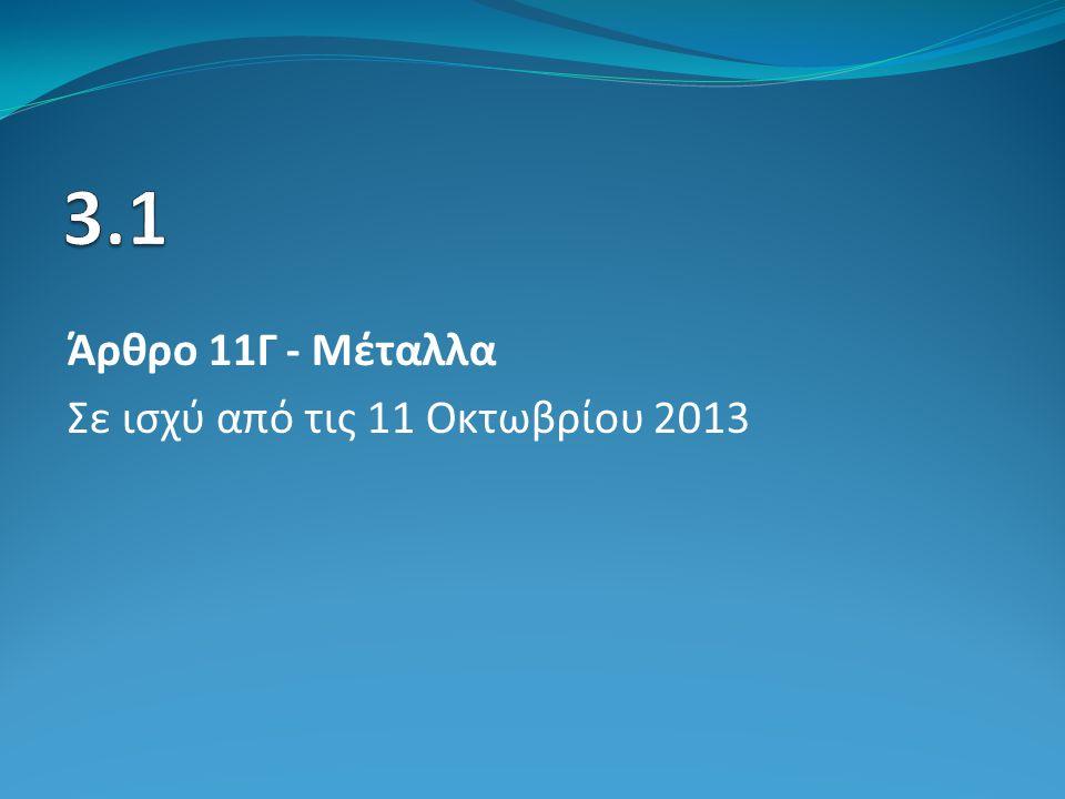 Άρθρο 11Γ - Μέταλλα Σε ισχύ από τις 11 Οκτωβρίου 2013