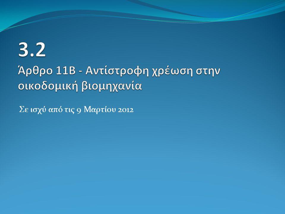 Σε ισχύ από τις 9 Μαρτίου 2012