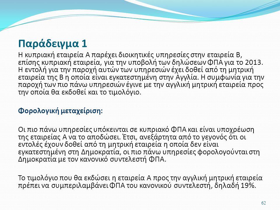 Παράδειγμα 1 Η κυπριακή εταιρεία Α παρέχει διοικητικές υπηρεσίες στην εταιρεία Β, επίσης κυπριακή εταιρεία, για την υποβολή των δηλώσεων ΦΠΑ για το 20