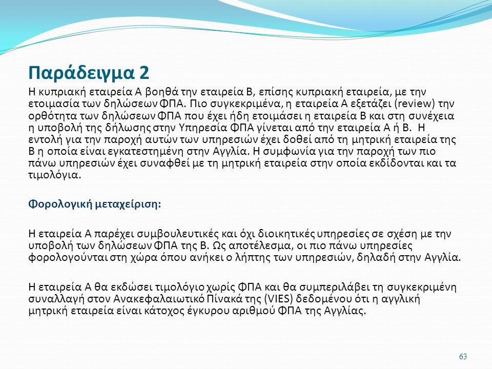 Παράδειγμα 2 Η κυπριακή εταιρεία Α βοηθά την εταιρεία Β, επίσης κυπριακή εταιρεία, με την ετοιμασία των δηλώσεων ΦΠΑ. Πιο συγκεκριμένα, η εταιρεία Α ε