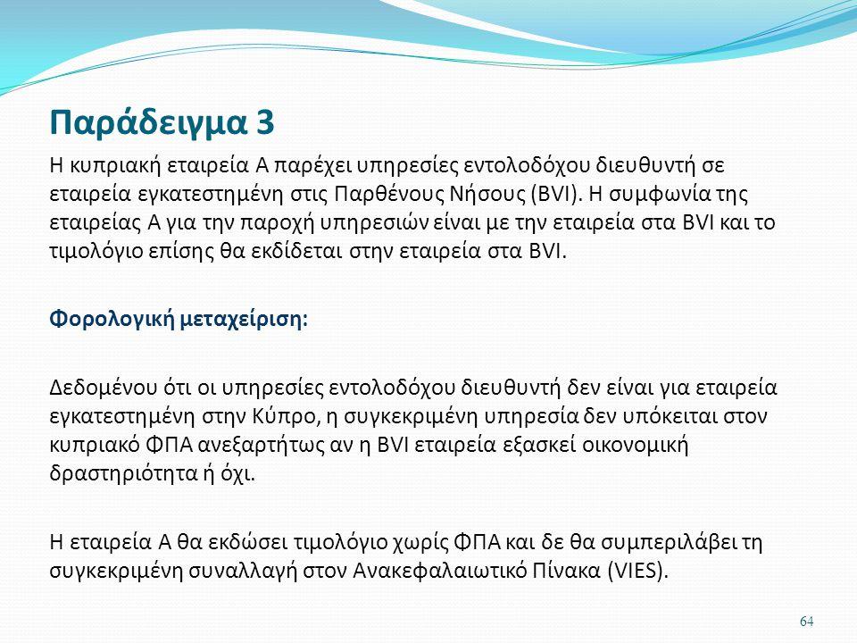 Παράδειγμα 3 Η κυπριακή εταιρεία Α παρέχει υπηρεσίες εντολοδόχου διευθυντή σε εταιρεία εγκατεστημένη στις Παρθένους Νήσους (BVI). Η συμφωνία της εταιρ