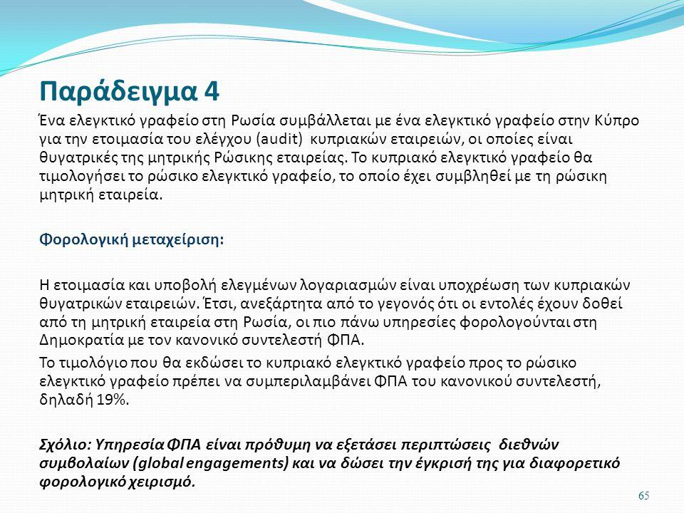 Παράδειγμα 4 Ένα ελεγκτικό γραφείο στη Ρωσία συμβάλλεται με ένα ελεγκτικό γραφείο στην Κύπρο για την ετοιμασία του ελέγχου (audit) κυπριακών εταιρειών