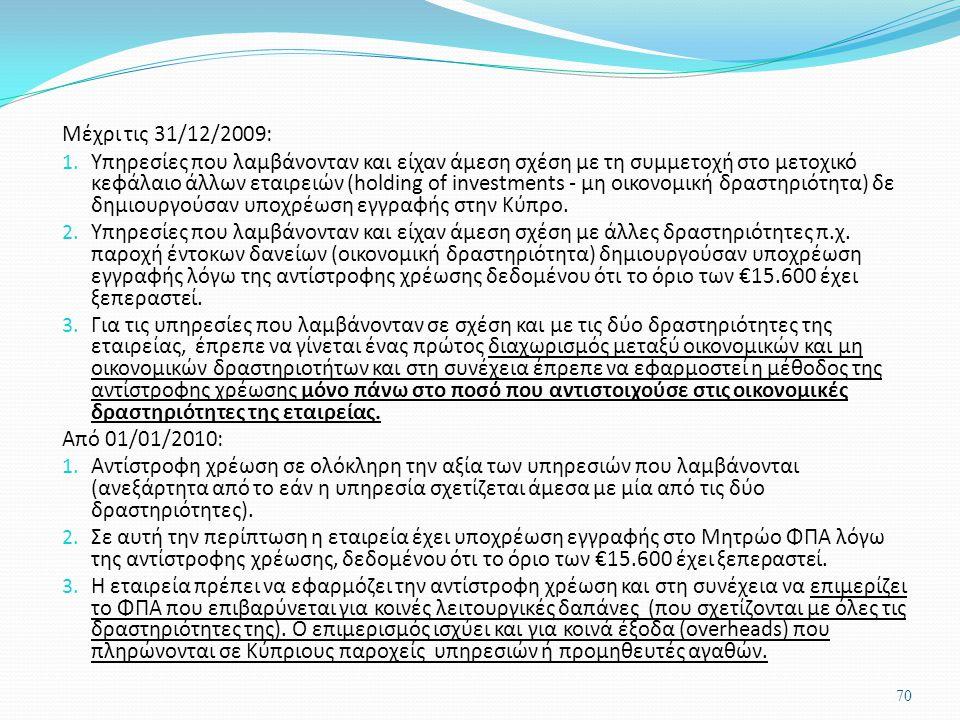 Μέχρι τις 31/12/2009: 1. Υπηρεσίες που λαμβάνονταν και είχαν άμεση σχέση με τη συμμετοχή στο μετοχικό κεφάλαιο άλλων εταιρειών (holding of investments