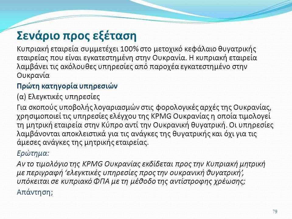 Σενάριο προς εξέταση Κυπριακή εταιρεία συμμετέχει 100% στο μετοχικό κεφάλαιο θυγατρικής εταιρείας που είναι εγκατεστημένη στην Ουκρανία. Η κυπριακή ετ