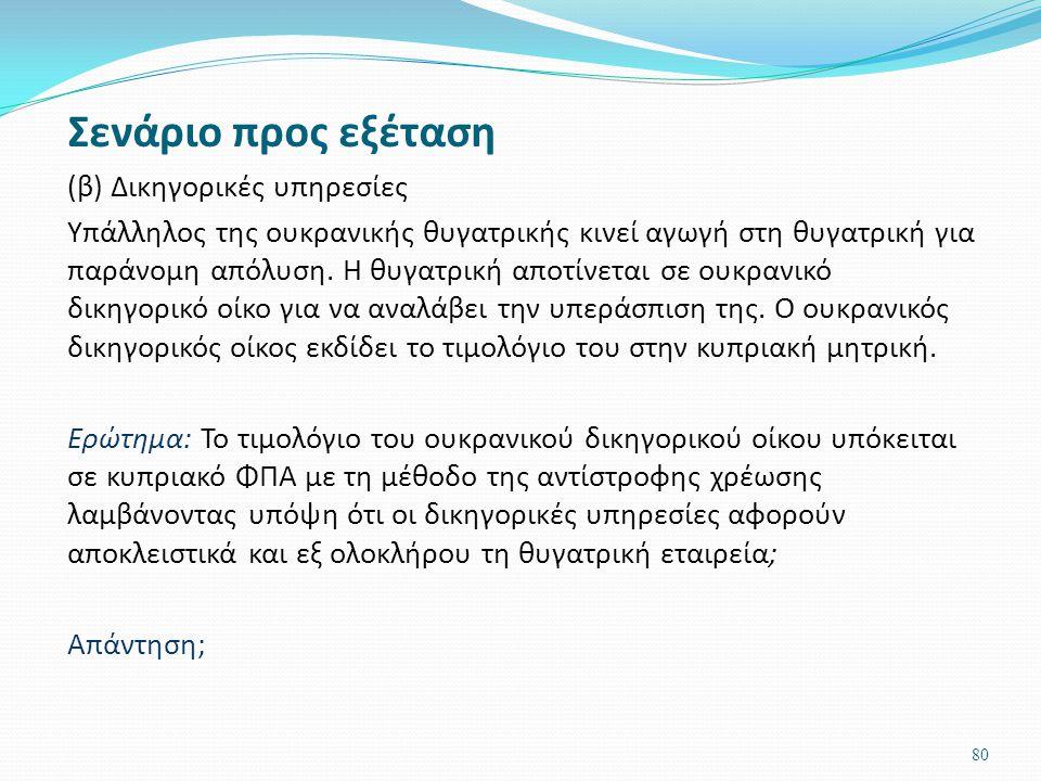 Σενάριο προς εξέταση (β) Δικηγορικές υπηρεσίες Υπάλληλος της ουκρανικής θυγατρικής κινεί αγωγή στη θυγατρική για παράνομη απόλυση. Η θυγατρική αποτίνε