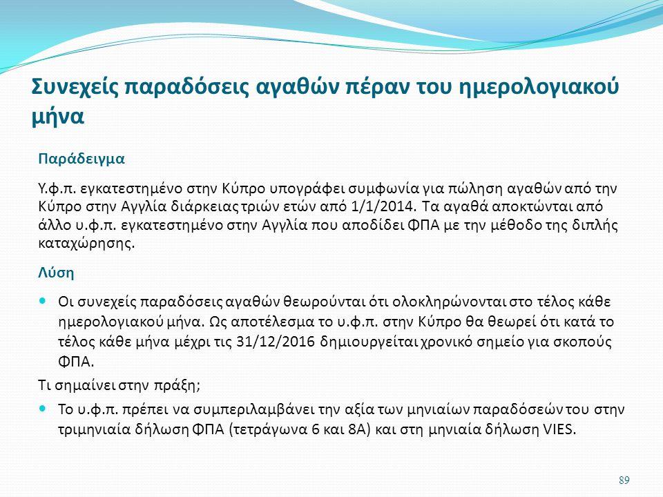 Συνεχείς παραδόσεις αγαθών πέραν του ημερολογιακού μήνα Παράδειγμα Υ.φ.π. εγκατεστημένο στην Κύπρο υπογράφει συμφωνία για πώληση αγαθών από την Κύπρο