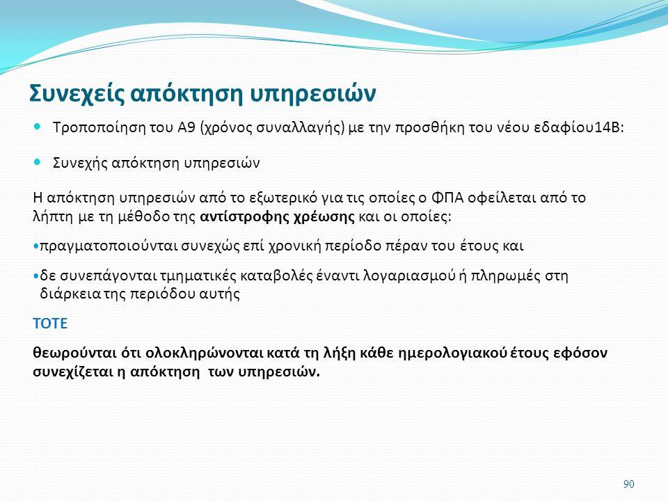 Συνεχείς απόκτηση υπηρεσιών Τροποποίηση του Α9 (χρόνος συναλλαγής) με την προσθήκη του νέου εδαφίου14Β: Συνεχής απόκτηση υπηρεσιών Η απόκτηση υπηρεσιώ