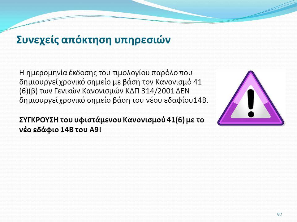 Συνεχείς απόκτηση υπηρεσιών Η ημερομηνία έκδοσης του τιμολογίου παρόλο που δημιουργεί χρονικό σημείο με βάση τον Κανονισμό 41 (6)(β) των Γενικών Κανον