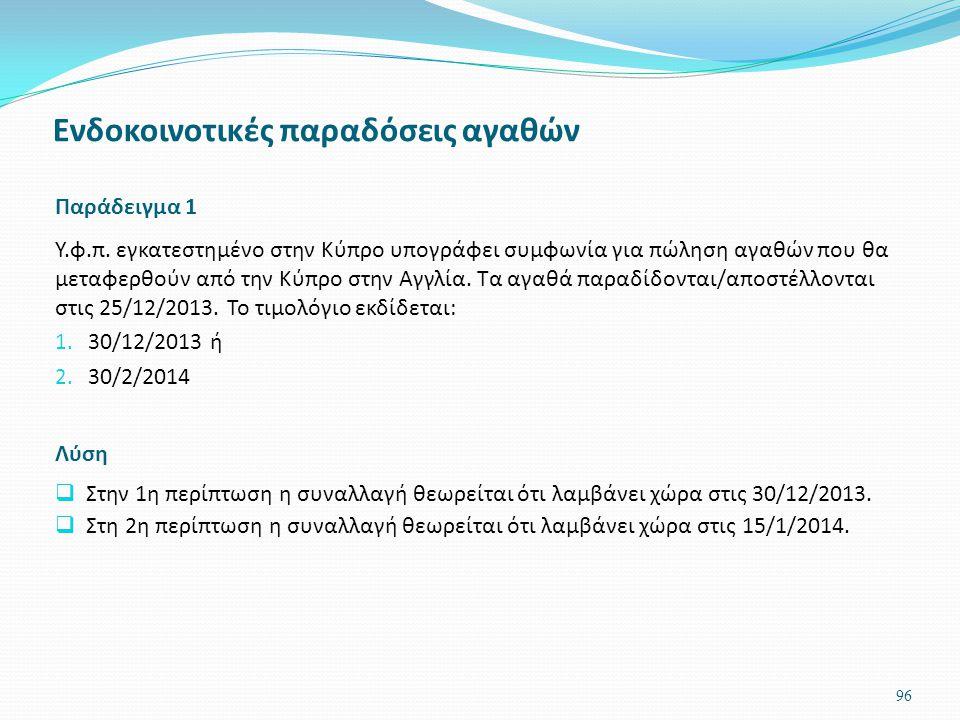 Ενδοκοινοτικές παραδόσεις αγαθών Παράδειγμα 1 Υ.φ.π. εγκατεστημένο στην Κύπρο υπογράφει συμφωνία για πώληση αγαθών που θα μεταφερθούν από την Κύπρο στ