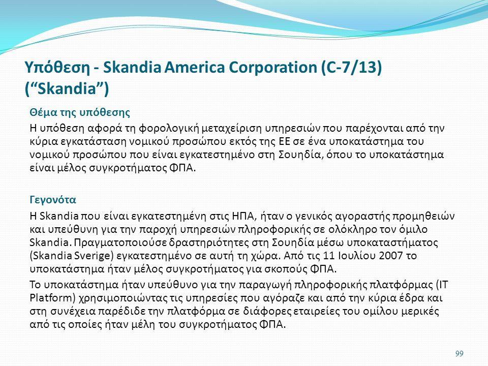 """Υπόθεση - Skandia America Corporation (C-7/13) (""""Skandia"""") Θέμα της υπόθεσης Η υπόθεση αφορά τη φορολογική μεταχείριση υπηρεσιών που παρέχονται από τη"""