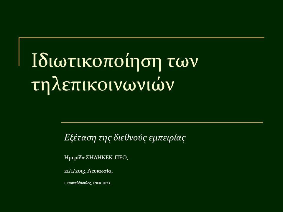 Ιδιωτικοποίηση των τηλεπικοινωνιών Εξέταση της διεθνούς εμπειρίας Ημερίδα ΣΗΔΗΚΕΚ-ΠΕΟ, 21/1/2013, Λευκωσία.