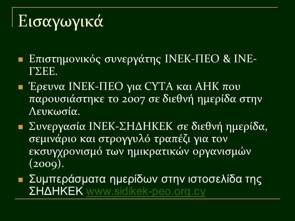 Εισαγωγικά Επιστημονικός συνεργάτης ΙΝΕΚ-ΠΕΟ & ΙΝΕ- ΓΣΕΕ. Έρευνα ΙΝΕΚ-ΠΕΟ για CYTA και ΑΗΚ που παρουσιάστηκε το 2007 σε διεθνή ημερίδα στην Λευκωσία.
