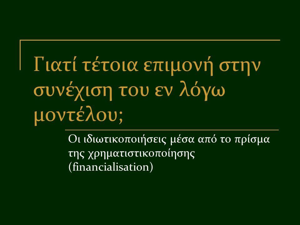 Γιατί τέτοια επιμονή στην συνέχιση του εν λόγω μοντέλου; Οι ιδιωτικοποιήσεις μέσα από το πρίσμα της χρηματιστικοποίησης (financialisation)