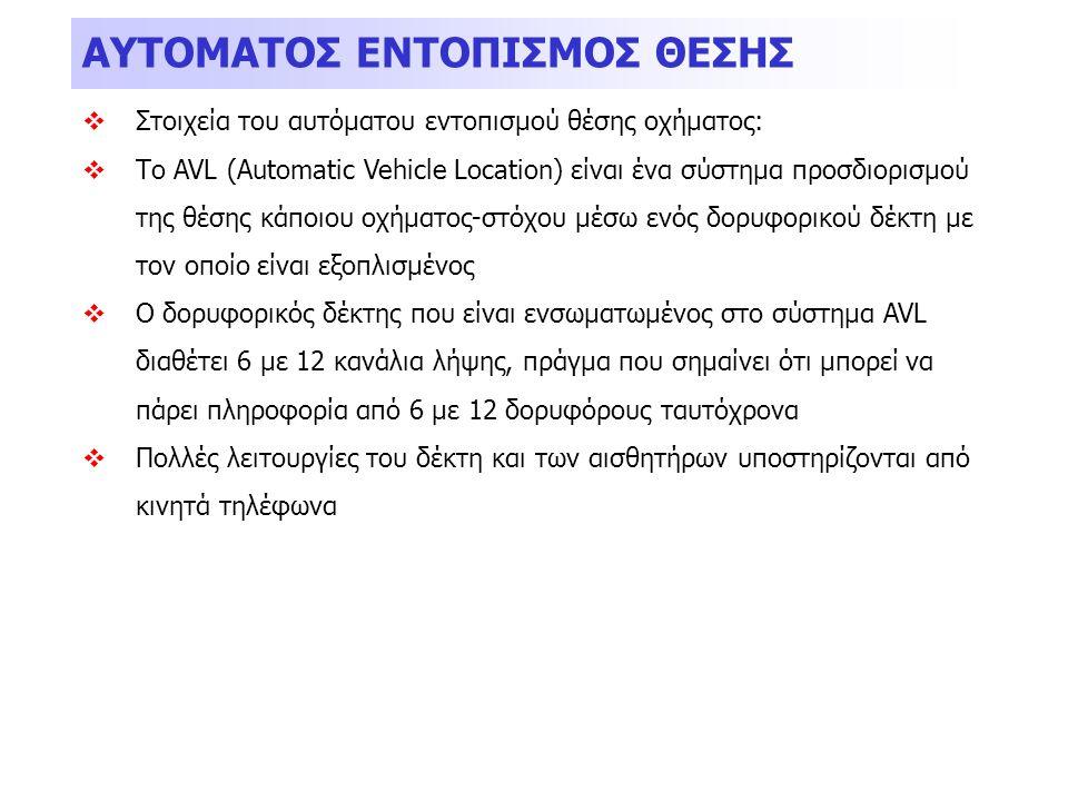  Στοιχεία του αυτόματου εντοπισμού θέσης οχήματος:  Το AVL (Automatic Vehicle Location) είναι ένα σύστημα προσδιορισμού της θέσης κάποιου οχήματος-σ