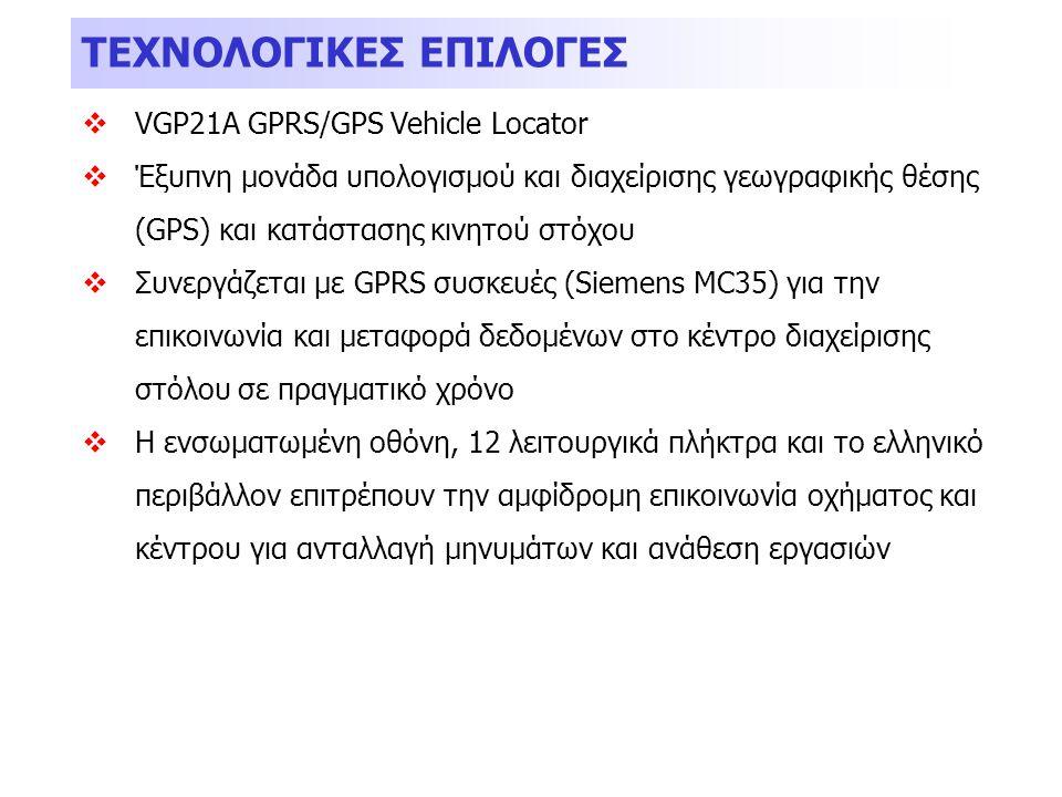  VGP21A GPRS/GPS Vehicle Locator  Έξυπνη μονάδα υπολογισμού και διαχείρισης γεωγραφικής θέσης (GPS) και κατάστασης κινητού στόχου  Συνεργάζεται με