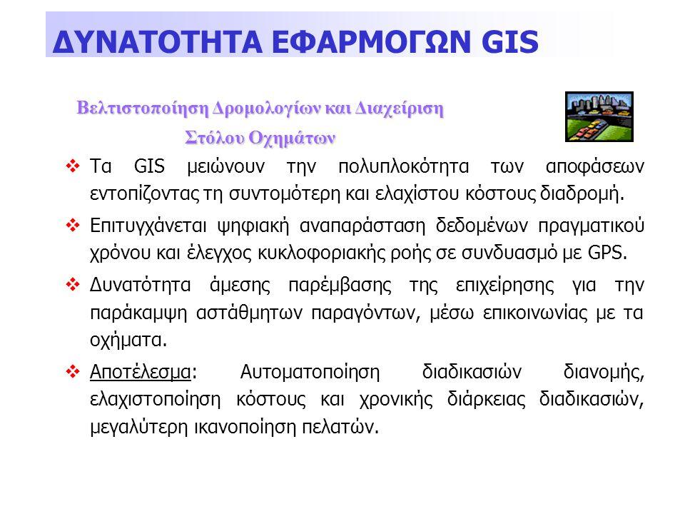 ΔΥΝΑΤΟΤΗΤΑ ΕΦΑΡΜΟΓΩΝ GIS  Τα GIS μειώνουν την πολυπλοκότητα των αποφάσεων εντοπίζοντας τη συντομότερη και ελαχίστου κόστους διαδρομή.  Επιτυγχάνεται