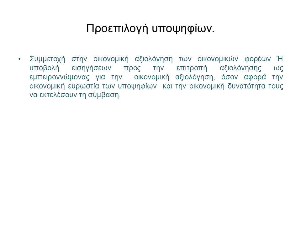 Προεπιλογή υποψηφίων. Συμμετοχή στην οικονομική αξιολόγηση των οικονομικών φορέων Ή υποβολή εισηγήσεων προς την επιτροπή αξιολόγησης ως εμπειρογνώμονα