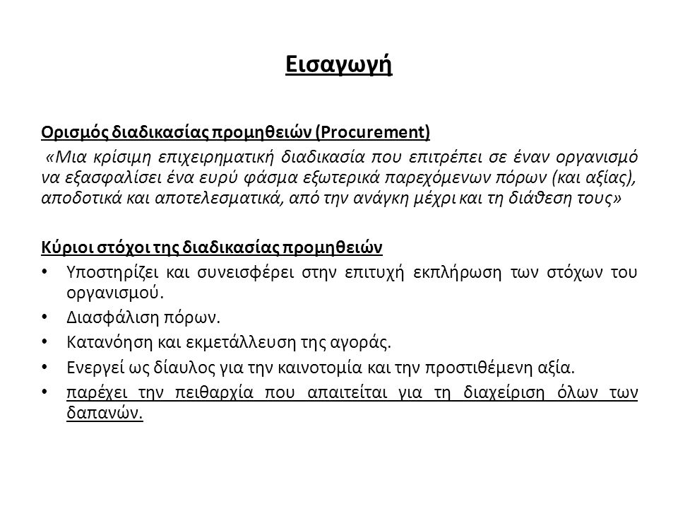 Εισαγωγή Ορισμός διαδικασίας προμηθειών (Procurement) «Μια κρίσιμη επιχειρηματική διαδικασία που επιτρέπει σε έναν οργανισμό να εξασφαλίσει ένα ευρύ φ