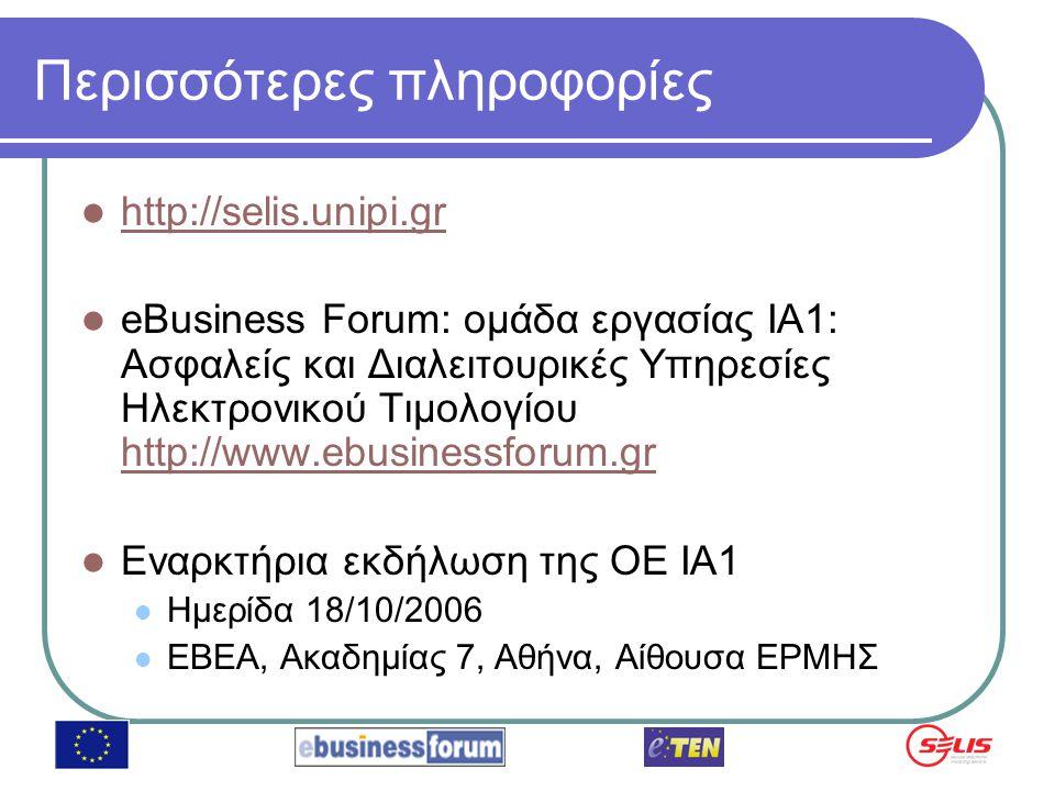 Περισσότερες πληροφορίες http://selis.unipi.gr eBusiness Forum: ομάδα εργασίας ΙΑ1: Ασφαλείς και Διαλειτουρικές Υπηρεσίες Ηλεκτρονικού Τιμολογίου http://www.ebusinessforum.gr http://www.ebusinessforum.gr Εναρκτήρια εκδήλωση της ΟΕ ΙΑ1 Ημερίδα 18/10/2006 ΕΒΕΑ, Ακαδημίας 7, Αθήνα, Αίθουσα ΕΡΜΗΣ