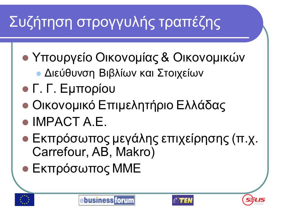 Συζήτηση στρογγυλής τραπέζης Υπουργείο Οικονομίας & Οικονομικών Διεύθυνση Βιβλίων και Στοιχείων Γ.