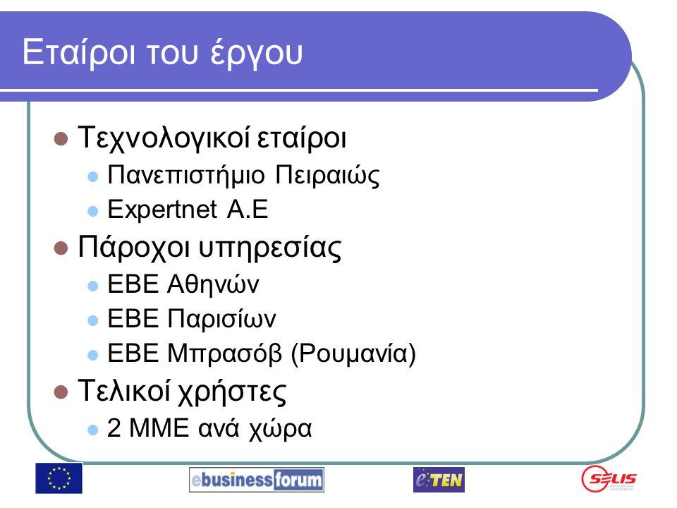 Εταίροι του έργου Τεχνολογικοί εταίροι Πανεπιστήμιο Πειραιώς Expertnet A.E Πάροχοι υπηρεσίας ΕΒΕ Αθηνών ΕΒΕ Παρισίων ΕΒΕ Μπρασόβ (Ρουμανία) Τελικοί χρήστες 2 ΜΜΕ ανά χώρα