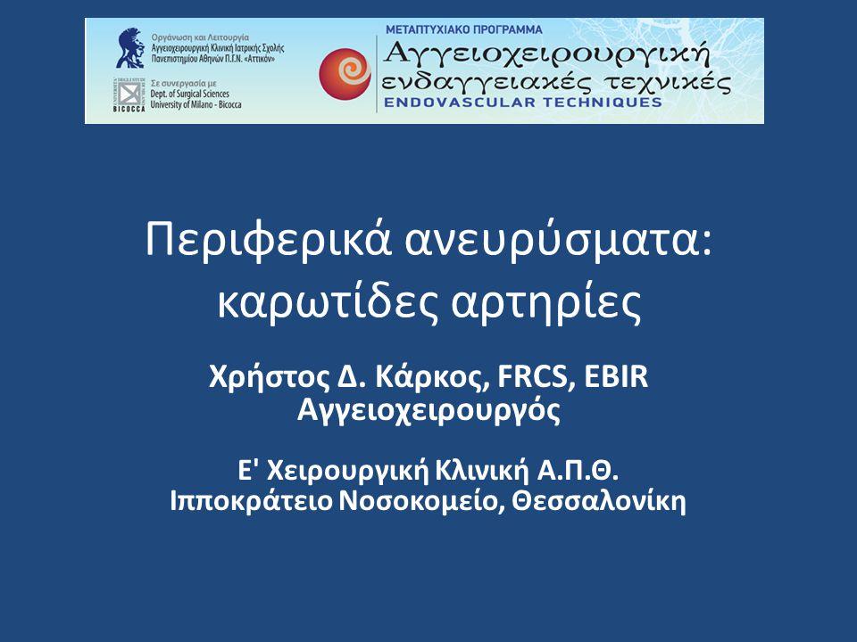 Αποτελέσματα θνητότητα 1.2% ΑΕΕ 6% Θνητότητα & επιπλοκές 7.2% Χειρότερα αποτελέσματα σε ρήξη ή ύπαρξη νευρολογικών εκδηλώσεων