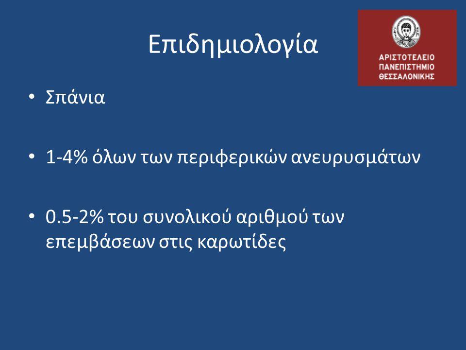 Αιτιολογία Αθηροσκλήρωση (70%) Τραύμα Προηγούμενη επέμβαση (ενδαρτηρεκτομή) Φλεγμονή (ωτίτιδα, αμυγδαλίτιδα, σύφιλη, φυματίωση, μυκωτικές λοιμώξεις) Διαχωρισμός Συγγενές Συνδυασμός με ενδοεγκεφαλικά & σπλαγχνικά ανευρύσματα Σύνδρομο Marfan, νόσος Αδαμαντιάδη-Behcet, οζώδης πολυαρτηρίτιδα (PAN) Μετακτινικό
