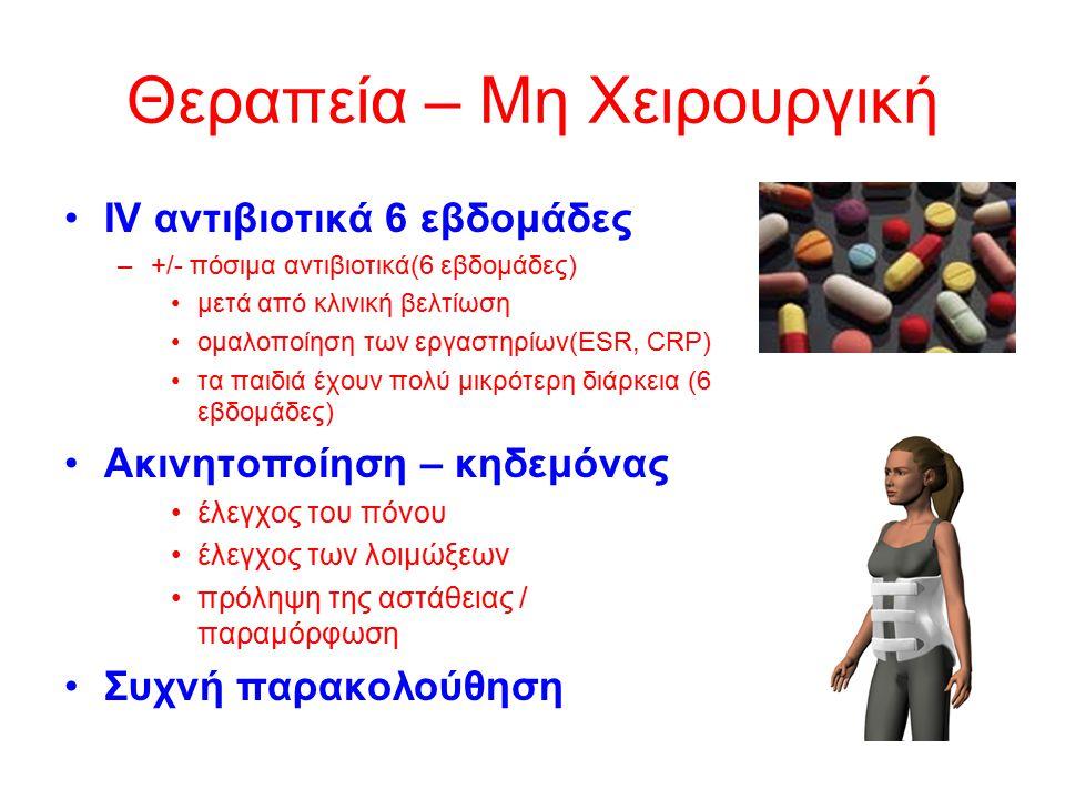 Θεραπεία – Μη Χειρουργική IV αντιβιοτικά 6 εβδομάδες –+/- πόσιμα αντιβιοτικά(6 εβδομάδες) μετά από κλινική βελτίωση ομαλοποίηση των εργαστηρίων(ESR, C