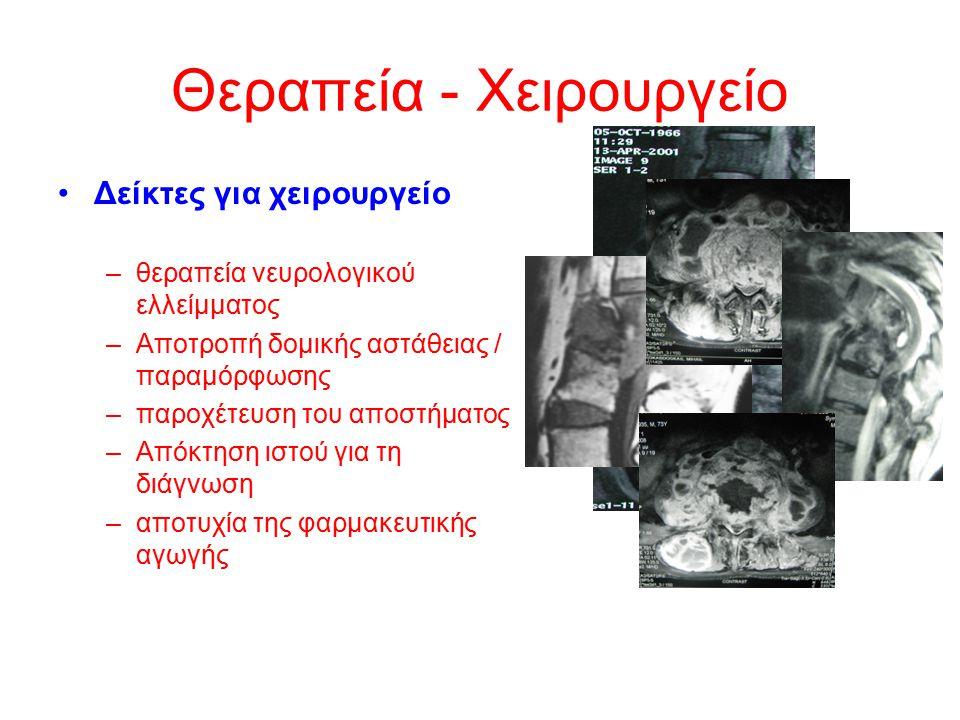Θεραπεία - Χειρουργείο Δείκτες για χειρουργείο –θεραπεία νευρολογικού ελλείμματος –Αποτροπή δομικής αστάθειας / παραμόρφωσης –παροχέτευση του αποστήμα