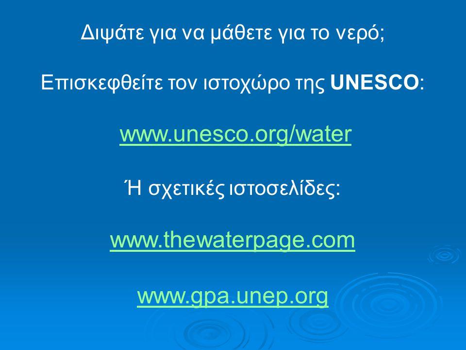 Διψάτε για να μάθετε για το νερό; Επισκεφθείτε τον ιστοχώρο της UNESCO: www.unesco.org/water Ή σχετικές ιστοσελίδες: www.thewaterpage.com www.gpa.unep
