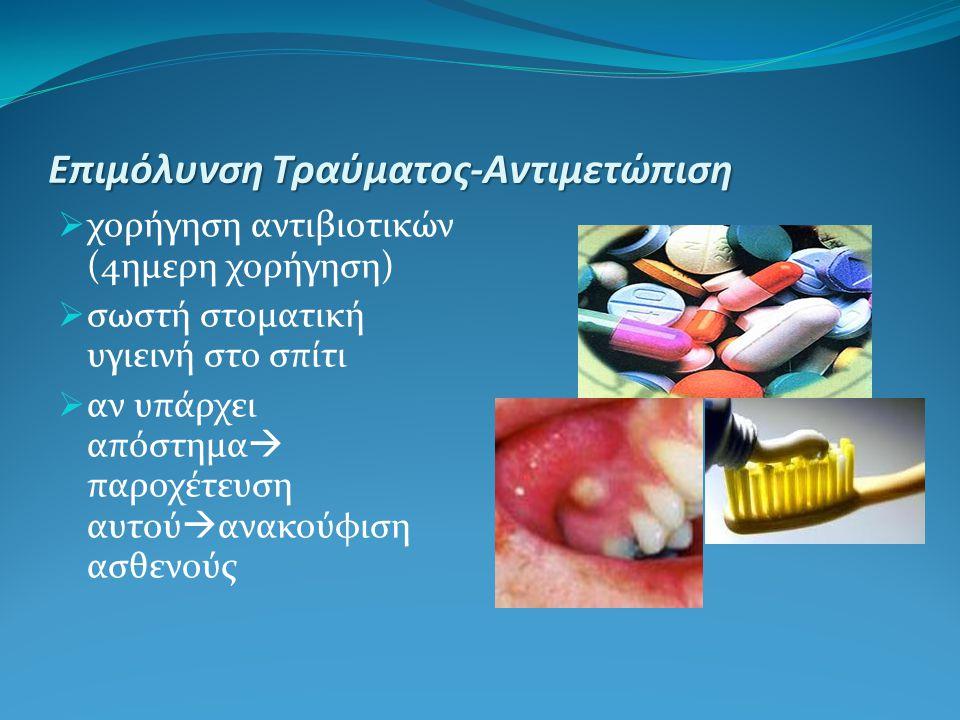 Επιμόλυνση Τραύματος-Αντιμετώπιση  χορήγηση αντιβιοτικών (4ημερη χορήγηση)  σωστή στοματική υγιεινή στο σπίτι  αν υπάρχει απόστημα  παροχέτευση αυ