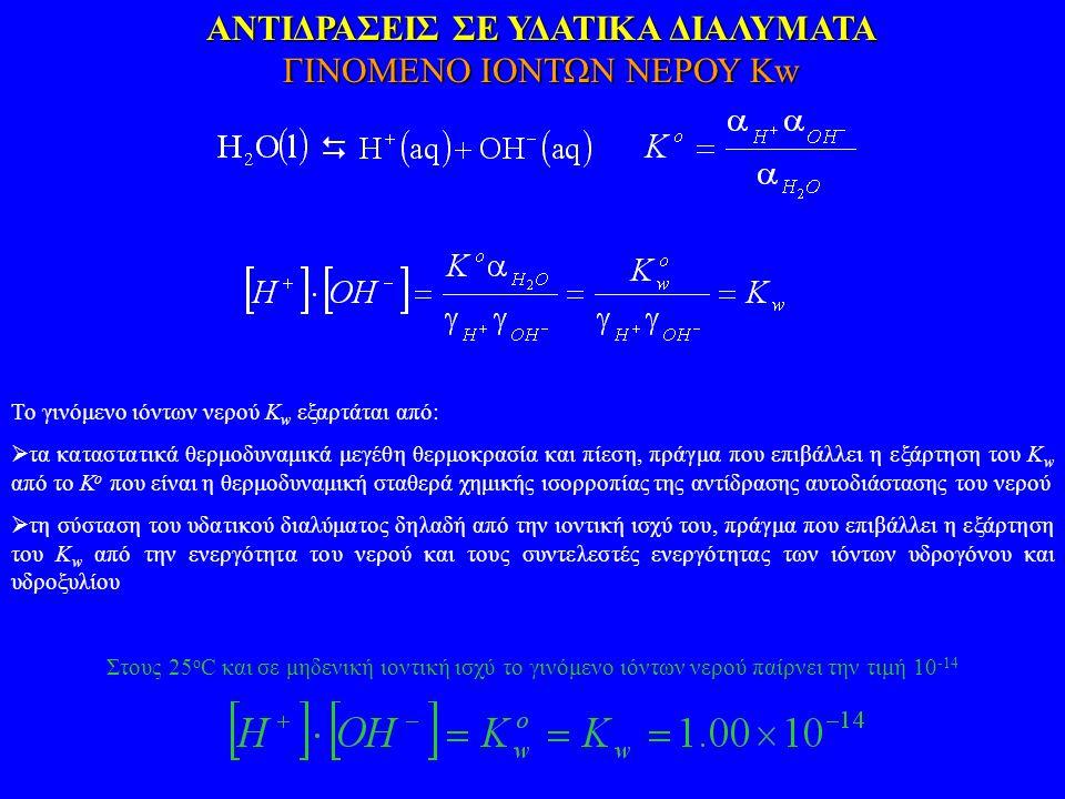 ΑΝΤΙΔΡΑΣΕΙΣ ΣΕ ΥΔΑΤΙΚΑ ΔΙΑΛΥΜΑΤΑ ΔΥΝΑΜΙΚΟ ΥΔΡΟΓΟΝΟΥ ΥΔΑΤΙΚΩΝ ΔΙΑΛΥΜΑΤΩΝ Το δυναμικό υδρογόνου pH αποτελεί μέτρο της οξύτητας ή αλκαλικότητας των υδατικών διαλυμάτων p c H = -log[H + ] Στο χημικώς καθαρό νερό που αποτελεί ένα χημικώς ουδέτερο μέσο, η συγκέντρωση υδρογονοϊόντων είναι 1.00  10 -7 Μ στους 25 ο C.