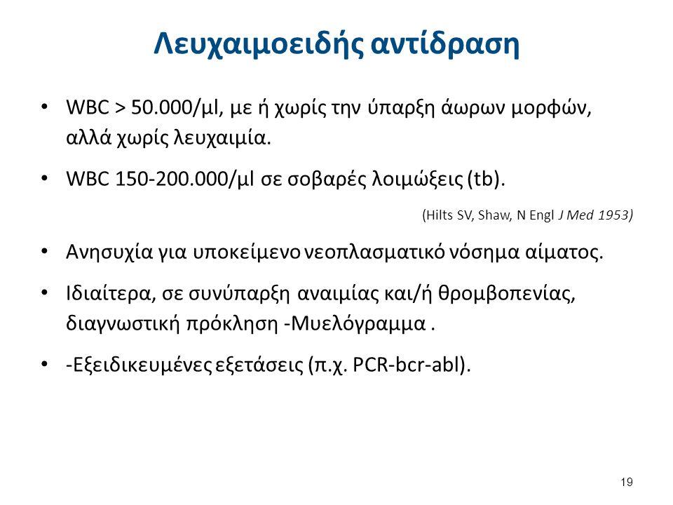 Λευχαιμοειδής αντίδραση WBC > 50.000/μl, με ή χωρίς την ύπαρξη άωρων μορφών, αλλά χωρίς λευχαιμία. WBC 150-200.000/μl σε σοβαρές λοιμώξεις (tb). (Hilt