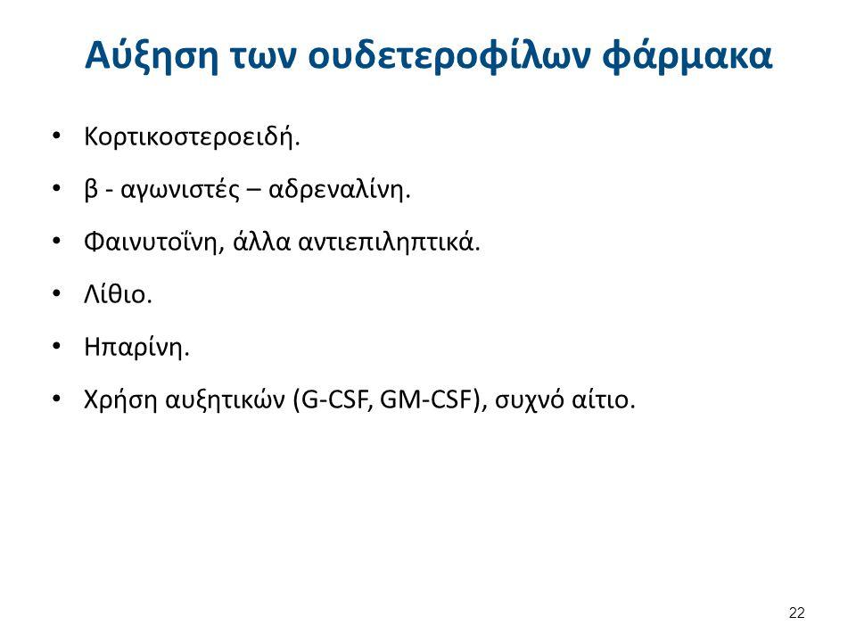 Κορτικοστεροειδή. β - αγωνιστές – αδρεναλίνη. Φαινυτοΐνη, άλλα αντιεπιληπτικά. Λίθιο. Ηπαρίνη. Χρήση αυξητικών (G-CSF, GM-CSF), συχνό αίτιο. Αύξηση τω