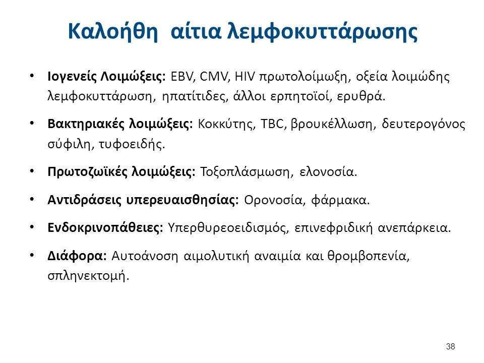 38 Καλοήθη αίτια λεμφοκυττάρωσης Ιογενείς Λοιμώξεις: EBV, CMV, HIV πρωτολοίμωξη, οξεία λοιμώδης λεμφοκυττάρωση, ηπατίτιδες, άλλοι ερπητοϊοί, ερυθρά. Β