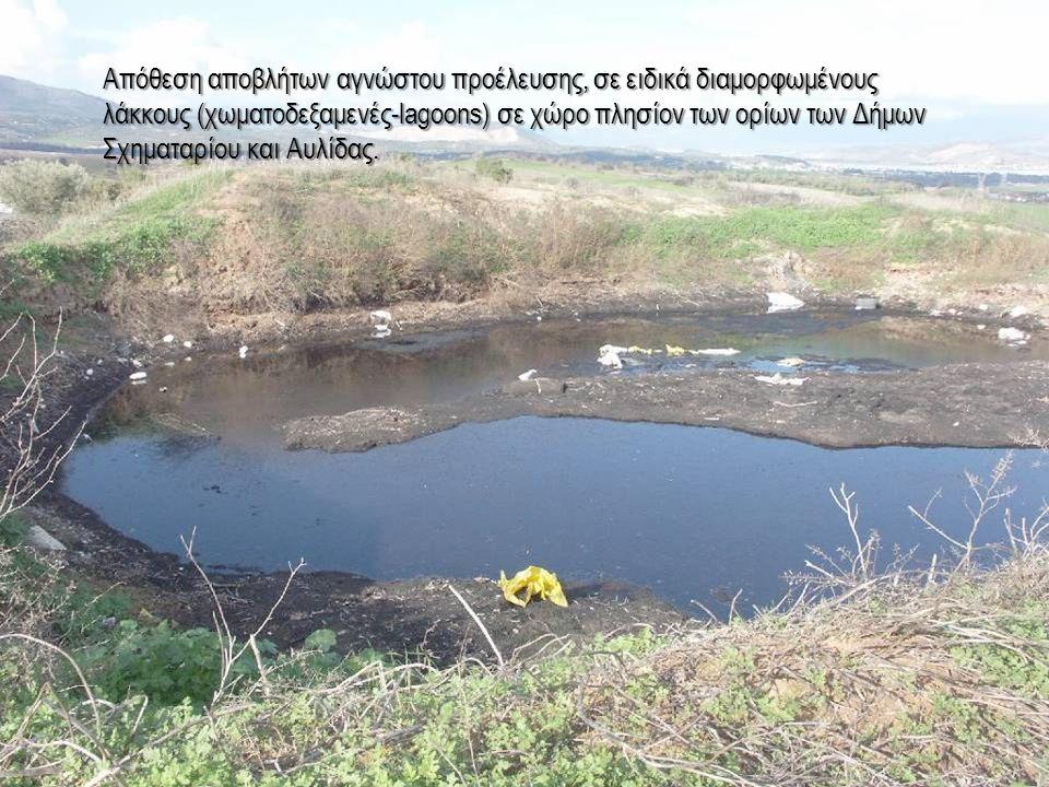 Απόθεση αποβλήτων αγνώστου προέλευσης, σε ειδικά διαμορφωμένους λάκκους (χωματοδεξαμενές-lagoons) σε χώρο πλησίον των ορίων των Δήμων Σχηματαρίου και