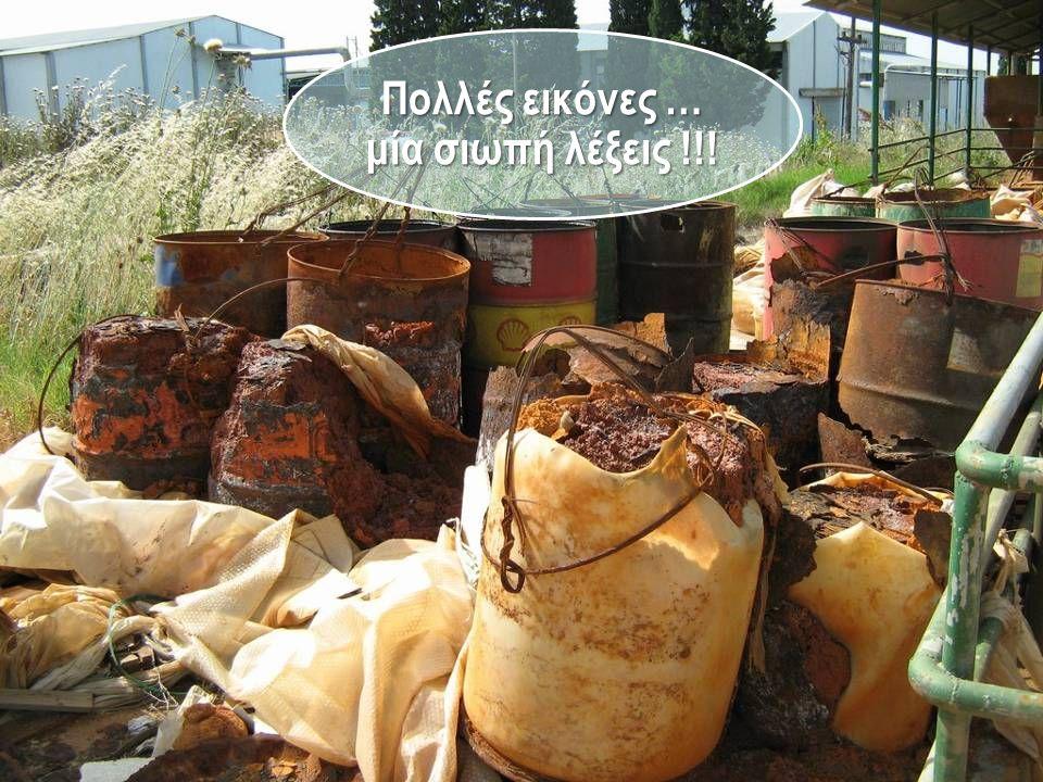 Wastewater in lagoons Πολλές εικόνες … μία σιωπή λέξεις !!!