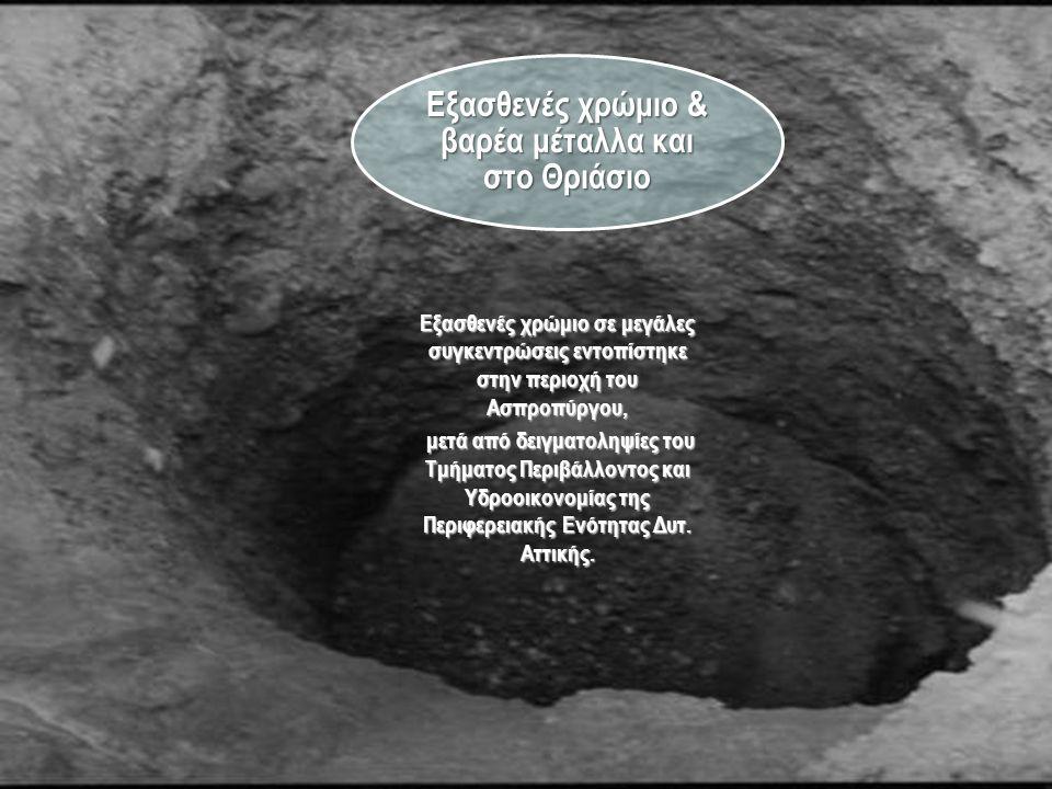 Εξασθενές χρώμιο & βαρέα μέταλλα και στο Θριάσιο Εξασθενές χρώμιο σε μεγάλες συγκεντρώσεις εντοπίστηκε στην περιοχή του Ασπροπύργου, μετά από δειγματο