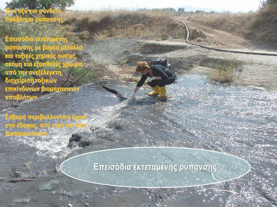 Επεισόδια εκτεταμένης ρύπανσης Ένα οξύ και σύνθετο πρόβλημα ρύπανσης. Επεισόδια εκτεταμένης ρύπανσης με βαρέα μέταλλα και τοξικές χημικές ουσίες, ακόμ