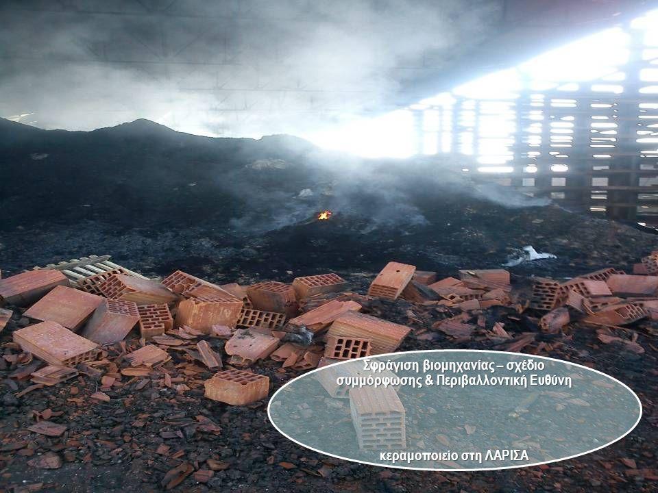 Σφράγιση βιομηχανίας – σχέδιο συμμόρφωσης & Περιβαλλοντική Ευθύνη κεραμοποιείο στη ΛΑΡΙΣΑ