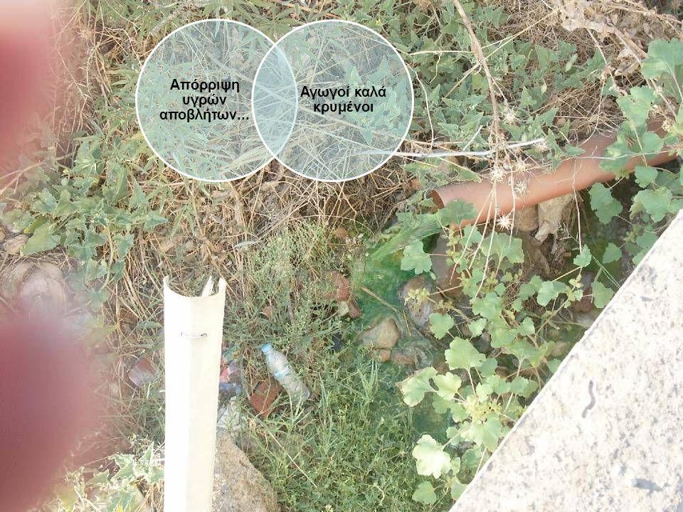 Απόρριψη υγρών αποβλήτων... Αγωγοί καλά κρυμένοι