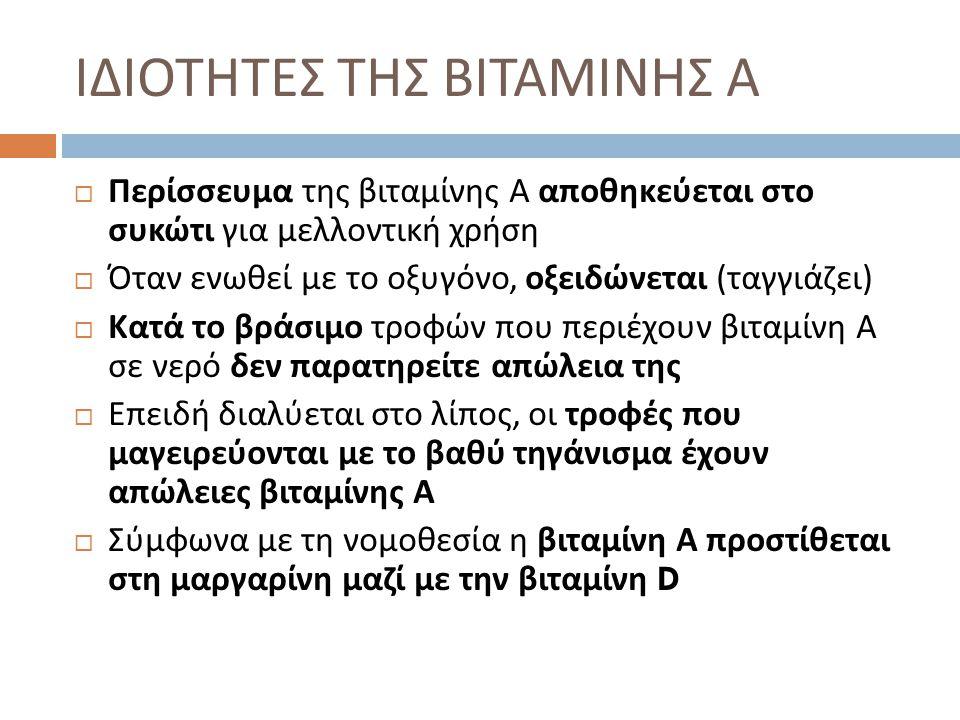  Περίσσευμα της βιταμίνης Α αποθηκεύεται στο συκώτι για μελλοντική χρήση  Όταν ενωθεί με το οξυγόνο, οξειδώνεται ( ταγγιάζει )  Κατά το βράσιμο τρο